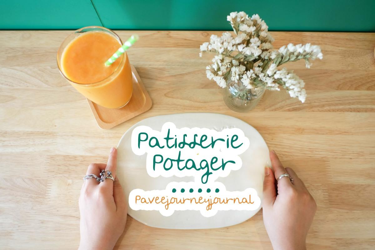 Patisserie Potager BKK ขนมหวานออแกนิคสัญชาติญี่ปุ่น